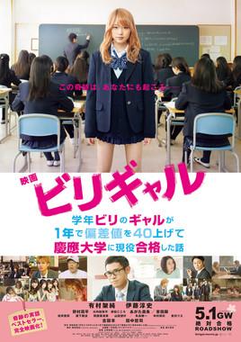 映画ポスター (C) 2015映画「ビリギャル」製作委員会