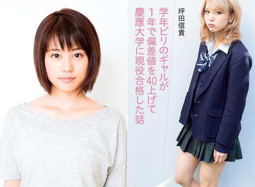 有村架純とベストセラー書籍「学年ビリのギャルが1年で偏差値を40上げて慶應大学に現役合格した話」の表紙