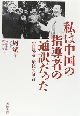 「私は中国の指導者の通訳だった――中日外交 最後の証言」(岩波書店)