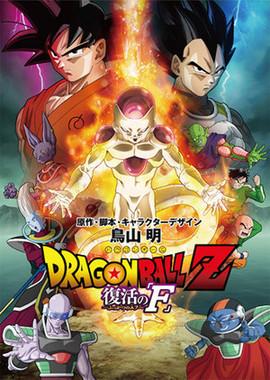 公開中の映画『ドラゴンボールZ 復活の「F」』が好調 7月からはテレビアニメ新シリーズが始まる