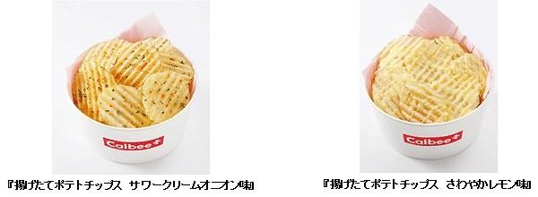 「サワークリームオニオン味」(左)と「さわやかレモン味」(右)