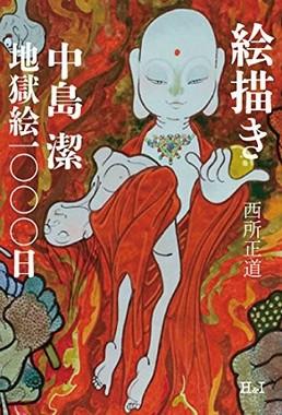 絵描き―中島 潔 地獄絵1000日