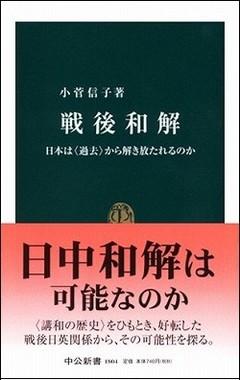 日英の戦後和解に実際に関わった小菅信子氏の「戦後和解」