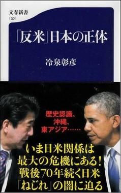 「反米」日本の正体