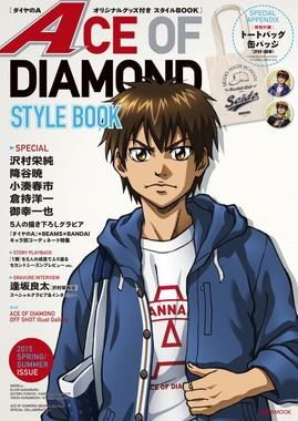 公式スタイルブック「ACE OF DIAMOND STYLEBOOK」内での企画