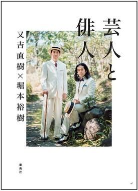 5月26日発売の「芸人と俳人」