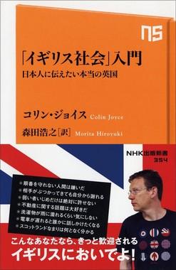 「イギリス社会」入門 日本人に伝えたい本当の英国