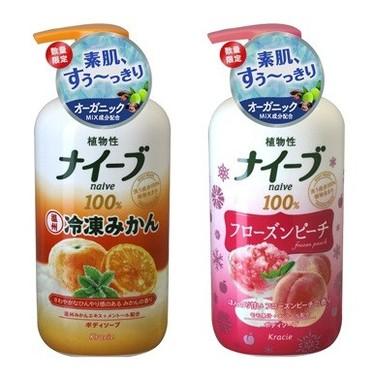 洗浄成分100%植物性のブランドから季節限定商品登場