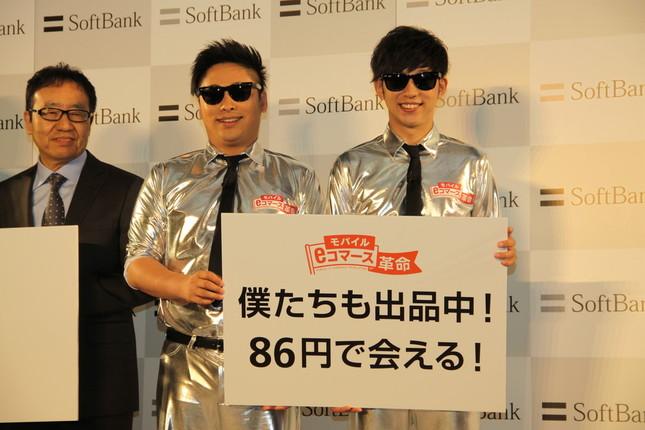 86円キャンペーンパネルと8.6秒バズーカー