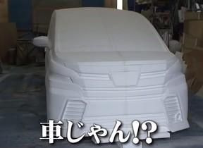 ロンブー淳、今度は「実物大ラジコン」製作! トヨタ・ヴェルファイア動画企画第3弾