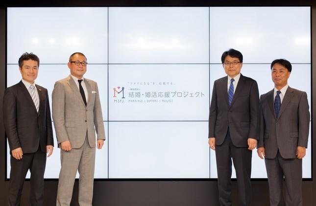 増田寛也代表理事(右から2人目)ら「結婚・婚活応援プロジェクト」理事メンバー。