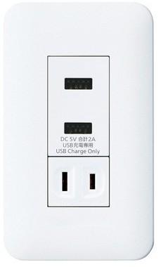埋込[充電用]USBコンセント 2ポート