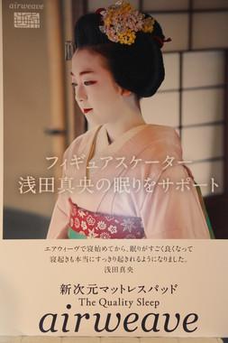 新CMでは舞妓姿で「京舞」に挑戦した