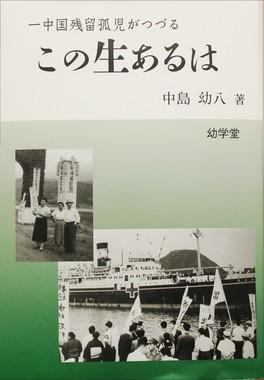 「一中国残留孤児がつづる―この生あるは」。7月に中国語版「何有此生」が出版される