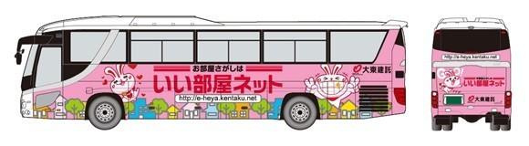 「いいへやラビットラッピングバス」イメージ