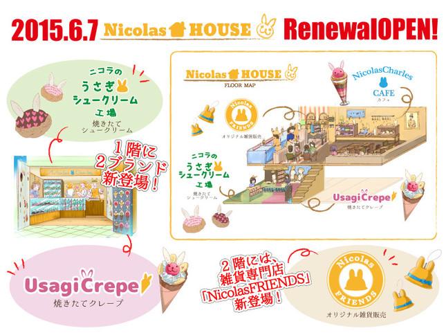 1階、2階の両方楽しめる複合施設「ニコラハウス」