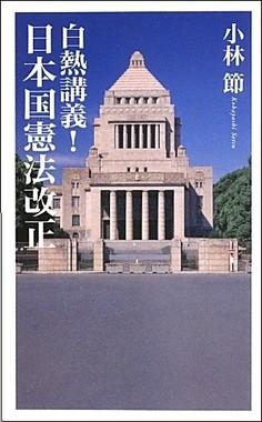 白熱講義!日本国憲法改正