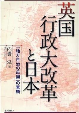 英国行政大改革と日本
