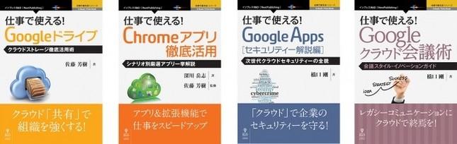 Googleドライブ、Chromeアプリ、セキュリティー、会議術の4冊