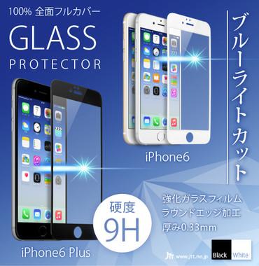 ブルーライトカット 全面 液晶保護ガラス