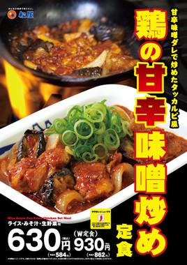 松屋の初夏の新メニュー「鶏の甘辛味噌炒め定食」