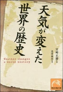 天気が変えた世界の歴史