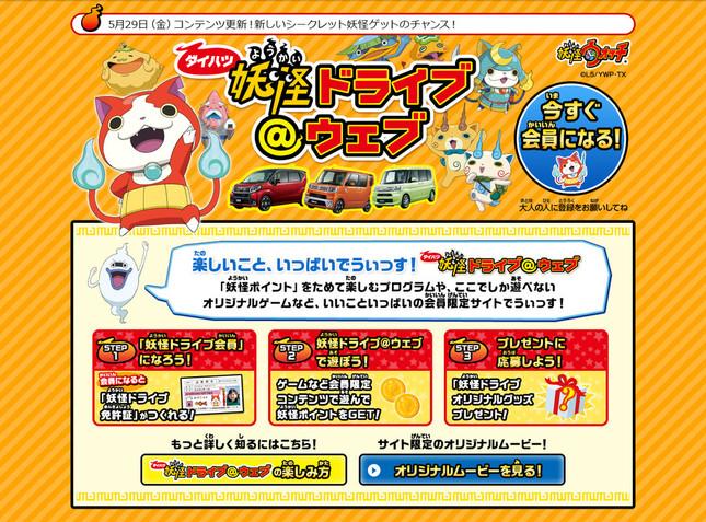 「妖怪ドライブ計画」公式サイト (C)L5/YWP・TX