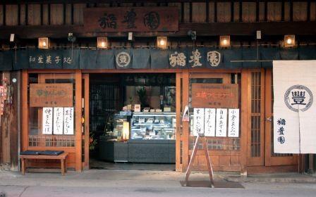 和菓子処・稲豊園は創業100年余の老舗