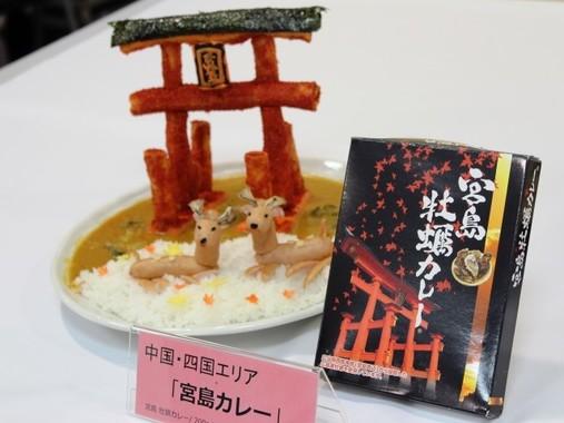 鳥居の赤は「一味唐辛子」で再現(宮島カレー)