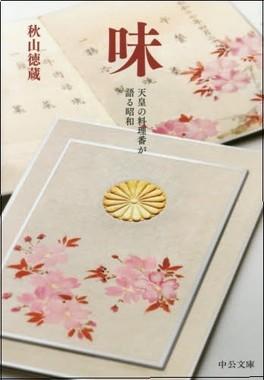 味 - 天皇の料理番が語る昭和