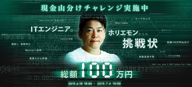 「ホリエモンからの挑戦状~現金100万円山分けチャレンジ~」
