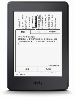 電子ペーパーディスプレイのピクセル数が2倍 さらに読みやすく
