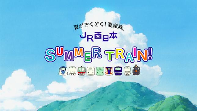 キャンペーンは特設サイト「SUMMER TRAIN WEB」を開設している