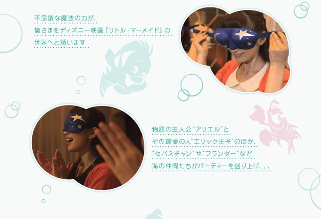 「ディズニー・ ダイニング・ウィズ・ザ・センス~ディズニー映画『リトル・マーメイド』より~」