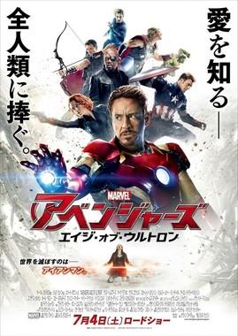 『アベンジャーズ/エイジ・オブ・ウルトロン』日本版ポスター  (c) Marvel 2015