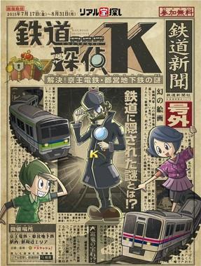 「鉄道探偵K」からの指令を解決