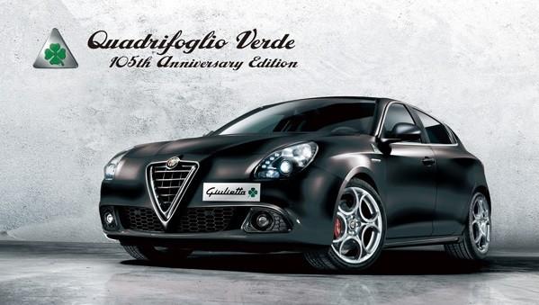 アルファロメオ105周年記念限定車、特別価格で登場!