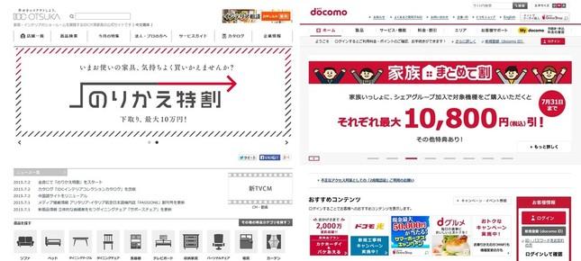 公式サイトを比較(左は大塚家具、右はNTTドコモ)