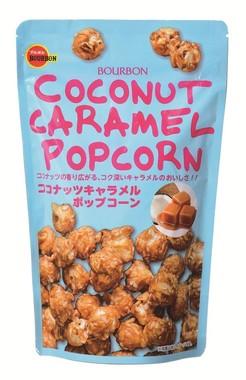 ココナッツキャラメルポップコーン