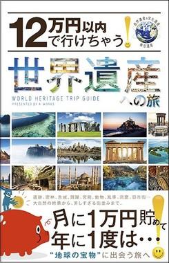 『12万円以内で行けちゃう!  世界遺産への旅』
