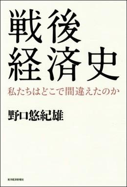 「戦後経済史」