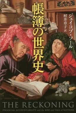 「帳簿の世界史」