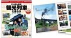 全国86の観光列車をガッツリ紹介 「まっぷる」の昭文社からガイドブック