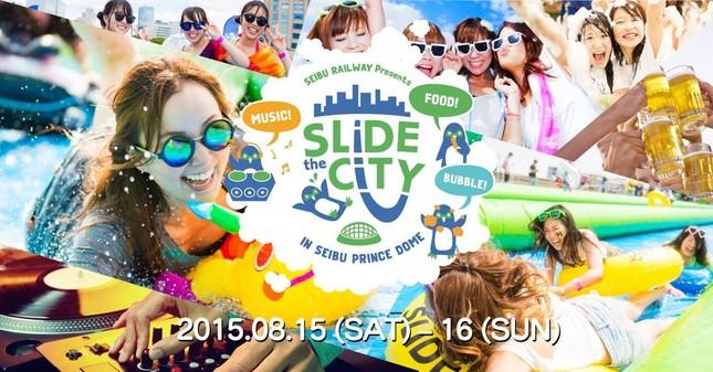「Slide the City」がやってくる!