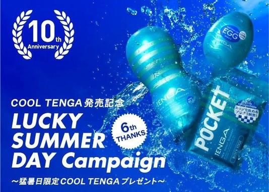 「LUCKY SUMMER DAYキャンペーン」