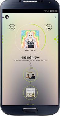 新しい音楽と自然に出会えるプレーヤーアプリ
