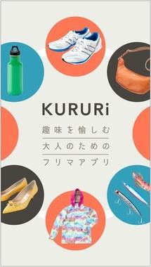 「KURURi」は、リクエストから始まるフリマアプリ