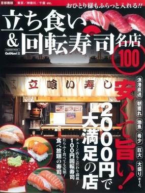 「立ち食い&回転寿司 名店100 首都圏版」