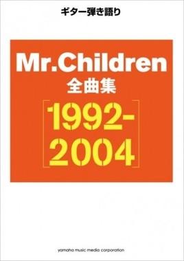 ギター弾き語り Mr.Children 全曲集【1992-2004】