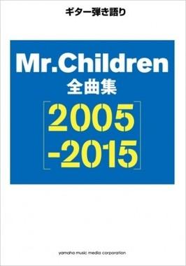 ギター弾き語り Mr.Children 全曲集【2005-2015】